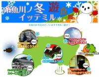 糸魚川の冬.JPG