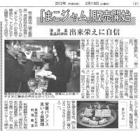 糸西2012.2.18マコジャム.jpg