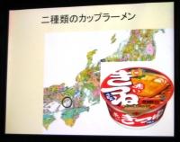 カップ麺①.JPG