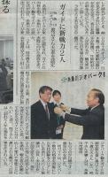 2012.2.28新潟日報.jpg