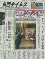 2012.3.25糸西FMM100万人.jpg