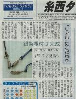 シルバーシーボルト糸西2012.4.18.jpg