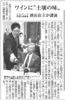糸西2012.4.20ワイン講演会.jpg