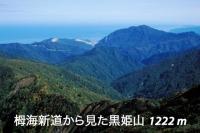 黒姫山2.jpg