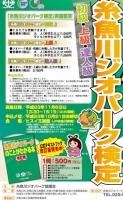 糸魚川ジオパーク検定ポスター画像.jpg