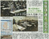 2012.11.19糸西s.jpg