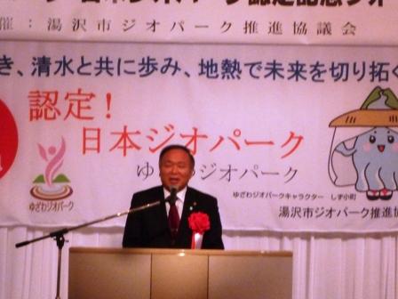 mayor speech close