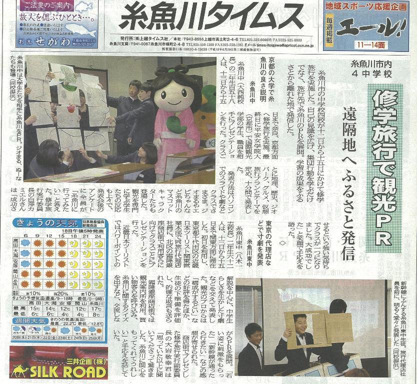 タイムス修学旅行2013.3.19
