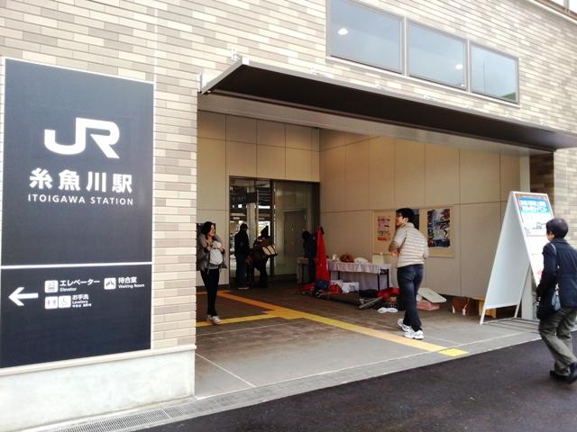 2013-12-01駅入り口